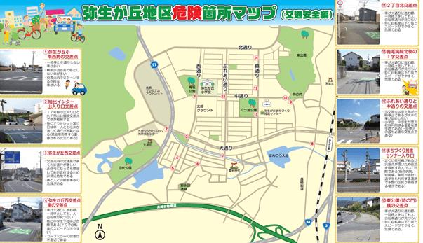 弥生ヶ丘危険マップのイメージ